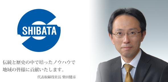 柴田印刷所は、伝統と歴史の中で培ったノウハウで