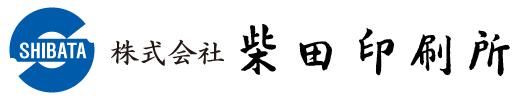 株式会社 柴田印刷所